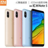 小米手機Xiaomi 紅米Note 5 (4G/64G)AI雙攝旗艦機◆送MK10000行動電源