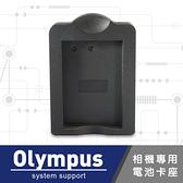 Kamera Olympus BLS-5 BLS-50 BLS-1 電池充電器 替換式卡座 EXM PN 上座 卡匣 相容底座 BLS5 BLS50 (PN-032)