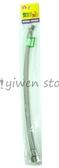 《一文百貨》白鐵軟管袋裝1尺半/2476