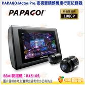 送32G C10卡 PAPAGO Motor Pro 夜視雙鏡頭 GPS 機車行車紀錄器 Sony 感光元件 前後雙錄1080P 公司貨