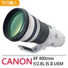 Canon EF 400mm f/2.8L IS II USM*(平行輸入)-送強力大吹球清潔組+專用拭鏡筆等好禮
