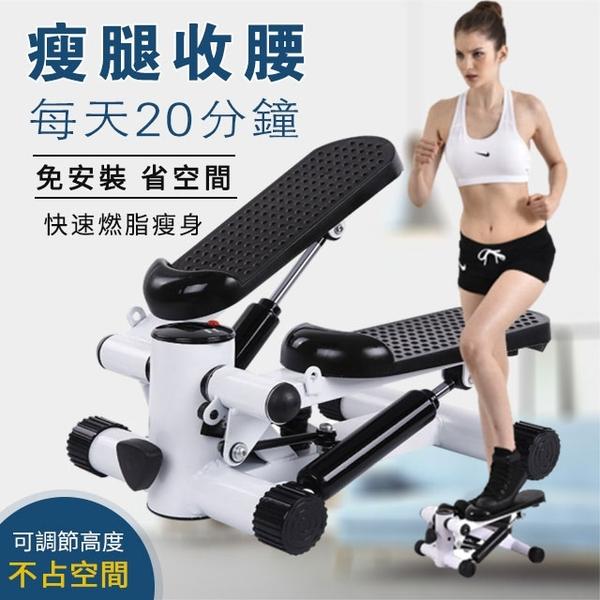 【現貨】踏步機 多段調節踏板高度 臀腿雕塑橢圓機 健走機瘦腿有氧 滑步機