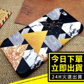 24H   新品拼接大理石蘋果iPhone 7 8 蘋果6s plus 手機殼磨砂5 se  石頭 簡約