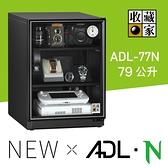 收藏家 ADL-77N 電子防潮箱 79公升 鋼製層板*2【保固5年】