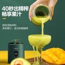 榨汁機 榨汁機家用小型便攜式水果電動榨汁杯全自動迷你多功能炸果汁機 晶彩 99免運