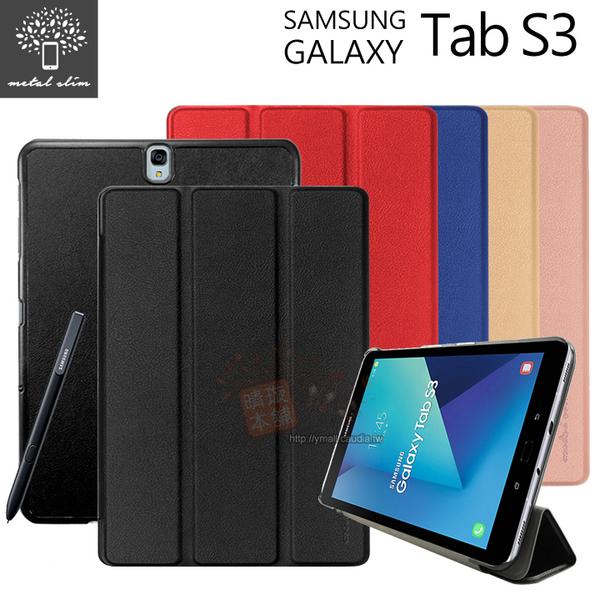 快速出貨 Metal-Slim Samsung Tab S3 9.7 三折站立 磁吸側掀皮套