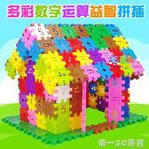 兒童塑料方塊數字拼插積木男孩4歲 寶寶益智拼裝女孩玩具3-6周歲【帝一3C旗艦】YTL