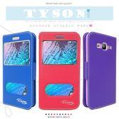 ★Samsung Galaxy J2 SM-J200 尊系列 雙視窗皮套/保護套/手機套/保護手機/免掀蓋接聽/軟殼