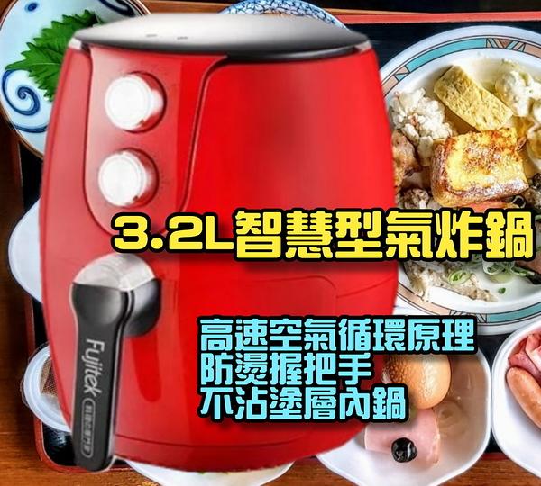 ★超大容量3.2公升►Fujitek富士電通 3.2L智慧型氣炸鍋 FTD-A31⊙