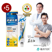【船井】celadrin適立勁舒緩乳霜(擦的葡萄糖胺)_5入組