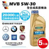RAVENOL日耳曼MVB SAE 5W-30全合成長壽TDI(5入)