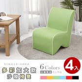 【Abans】漢妮多彩加大款L型沙發椅/穿鞋椅凳-多色可選4入綠色