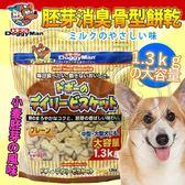 【zoo寵物商城】DoggyMan》中大型犬用胚芽消臭骨型餅乾-1.3kg