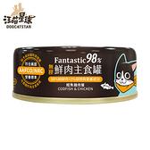 汪喵星球 貓咪無膠主食罐80g 雞肉扁鱈(小罐)