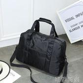 旅行包 大容量牛津布單肩手提旅行包男女行李袋輕便簡約短途小旅游健身包 唯伊時尚