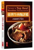 (二手書)臺灣牛肉麵評鑑:評審嚴選173家