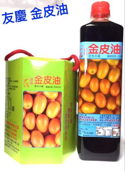 【JC Beauty】 台灣製造 友慶 金皮油  兩款任選  金皮油