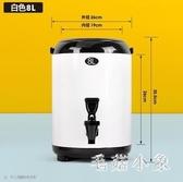 奶茶桶喜茶奈雪奶茶店茶水桶不銹鋼奶茶保溫桶商用8L/10L/12L『毛菇小象』