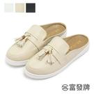 【富發牌】質感金飾流蘇平底穆勒鞋-黑/白/杏  1PE80