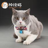 多色領結貓掛飾蝴蝶結寵物項鏈貓咪用品幼貓頸圈貓項圈貓鈴鐺飾品【全館滿888限時88折】