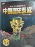 【書寶二手書T3/歷史_XFA】中國歷史懸案_探索發現系列編委會