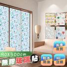 免運費 玻璃貼 90X300cm 無膠 靜電 隔熱 防窺 玻璃貼 窗貼 防曬窗戶貼膜 玻璃貼紙 3D立體
