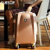 韓版潮流玫瑰金拉桿箱萬向輪旅游行李箱時尚男女20 24 28寸拉桿箱MBS「時尚彩虹屋」