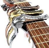 個性一夾兩用金屬合金鱷魚吉他變調變音夾Eb15138『夢幻家居』