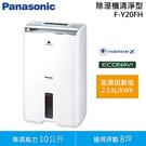 【夜間限定】Panasonic 國際牌 F-Y20FH 10公升 除濕機