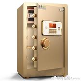虎霸牌保險櫃60CM家用指紋密碼小型報警保險箱辦公全鋼入墻智慧防盜保管箱隱形 雙十二全館免運