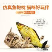貓玩具魚貓薄荷魚貓咪磨牙玩具貓貓魚抱枕逗貓棒幼小貓寵物貓用品