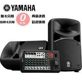 ☆唐尼樂器︵☆ YAMAHA STAGEPAS 600i 行動 PA 音響系統 680W 高功率10軌混音器