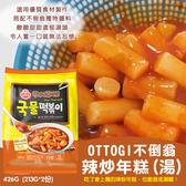 (即期商品) 韓國OTTOGI不倒翁 辣炒年糕(湯)