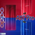 【星欣】OPPO AX7 PRO 6.4...