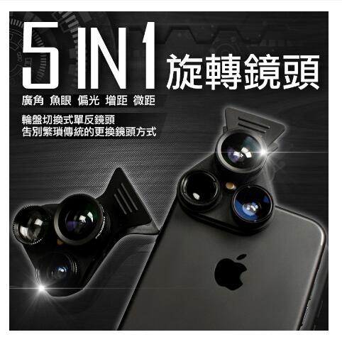5合1手機旋轉鏡頭廣角+微距+魚眼+增距+CPL偏光手機鏡頭廣角鏡頭夾自拍鏡頭