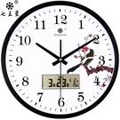掛鐘客廳現代簡約靜音日歷電子石英鐘錶圓形家用大氣裝飾時鐘掛錶