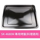 |配件|SK-4680M專屬琺瑯黑烤盤/...