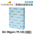 PAPERLINE PL120 淺藍色彩...