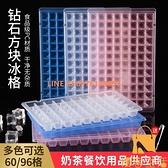 冰格模具製冰盒96格大號60格冷凍冰塊冰粒鉆石21格【慢客生活】
