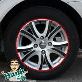 「全家299免運」輪胎鋼圈貼 17吋 鋼圈貼紙 鋁圈貼紙 鋁圈彩色貼紙【G0053】