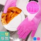 洗碗神器清潔手套(1雙)菜瓜布洗菜手套....