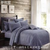 夢棉屋-活性印染雙人鋪棉床包兩用被套四件組-夢中情