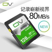 記憶卡OV 高速SD卡 128g相機記憶體卡 Class10 微單反DV攝像機SDXC存儲卡