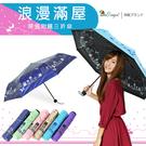 浪漫滿屋色膠折傘晴雨傘折傘/不透光降溫防...