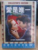 影音專賣店-C05-039-正版DVD*電影【愛是唯一】-伊雯瑞秋伍德*吉姆史特格斯*喬安德森