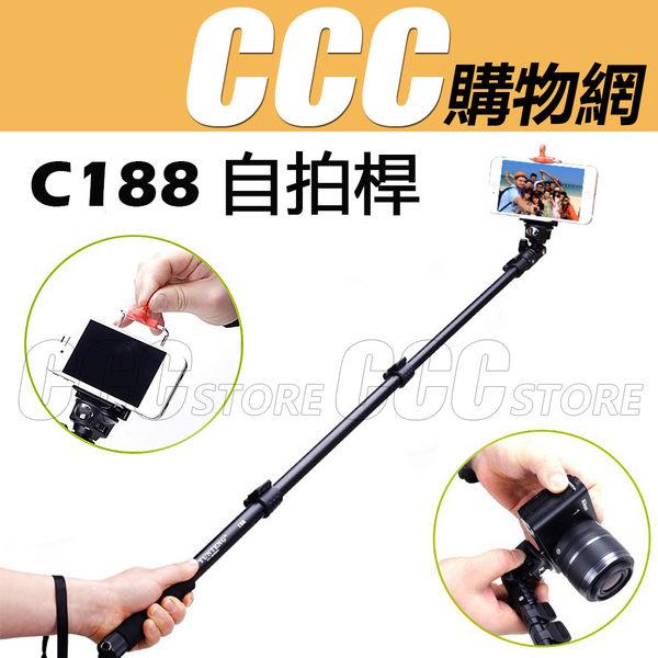 C188 自拍桿 自拍神器 自拍棒 鋁合金 自拍支架 手機自拍神器