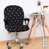 趣緣電腦椅套辦公椅套轉椅套旋轉升降椅套餐椅套椅子套轉椅套椅罩【店慶8折促銷】
