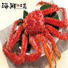 【海鮮主義】智利.熟帝王蟹約2.4KG 超重量級 帝王首選