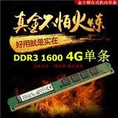 Kingston/金士頓DDR3 1600 4G臺式機內存條 三代4GD內存 可雙通8G