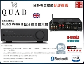 『 另有VENA II PLAY』英國 Quad Vena II 數位流綜合擴大機 - 公司貨